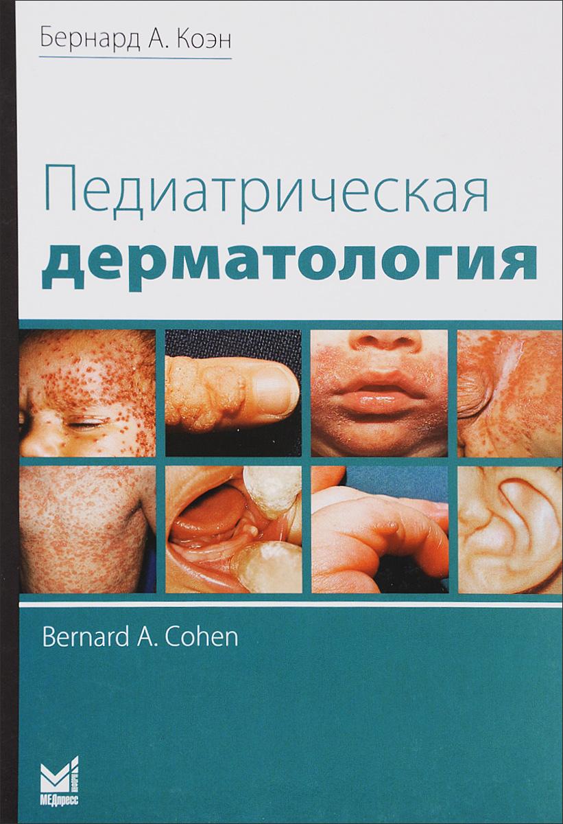 Бернард А. Коэн Педиатрическая дерматология 200 здоровых навыков которые помогут вам правильно питаться и хорошо себя чувствовать