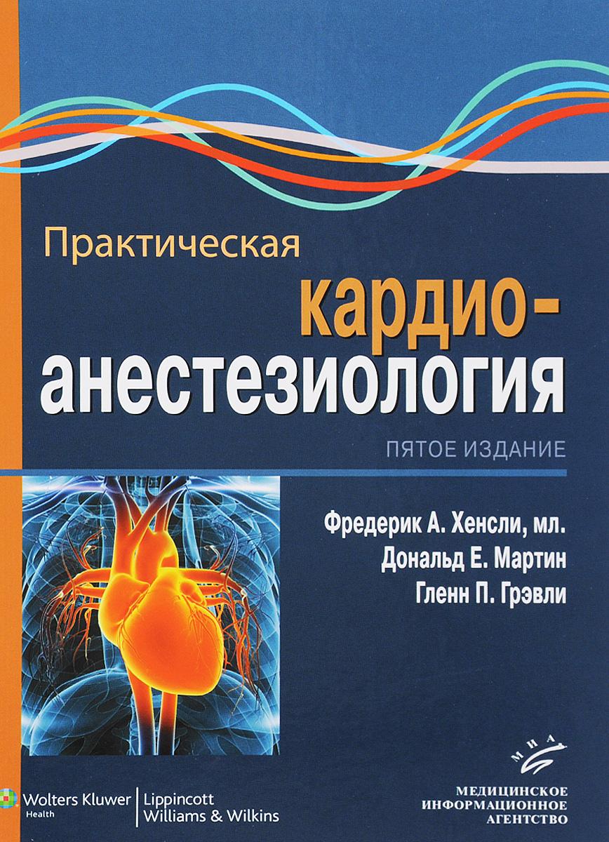 Практическая кардиоанестезиология