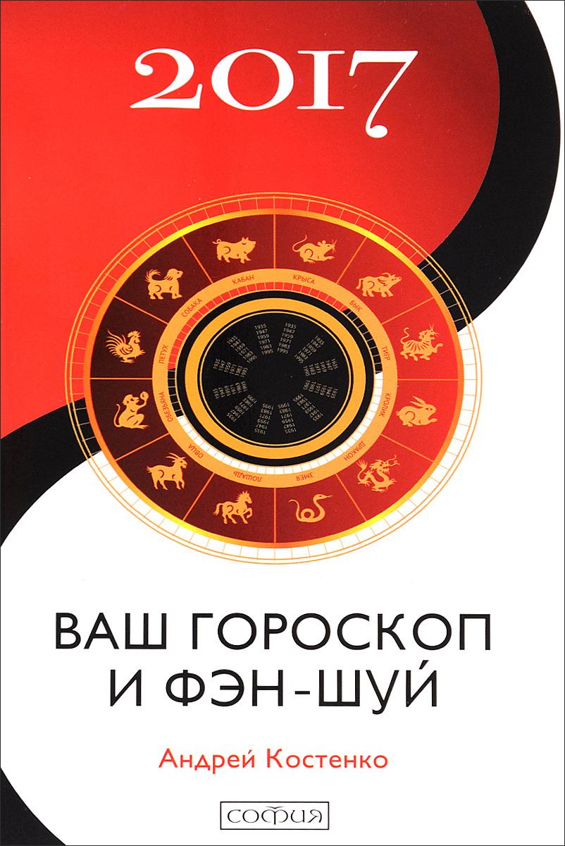 Zakazat.ru Ваш гороскоп и фэн-шуй 2017. Андрей Костенко