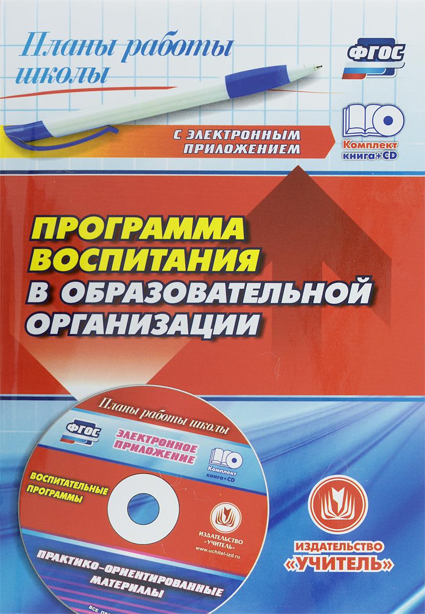 Г. Ю. Гура Программа воспитания в образовательной организации (+ CD) цена