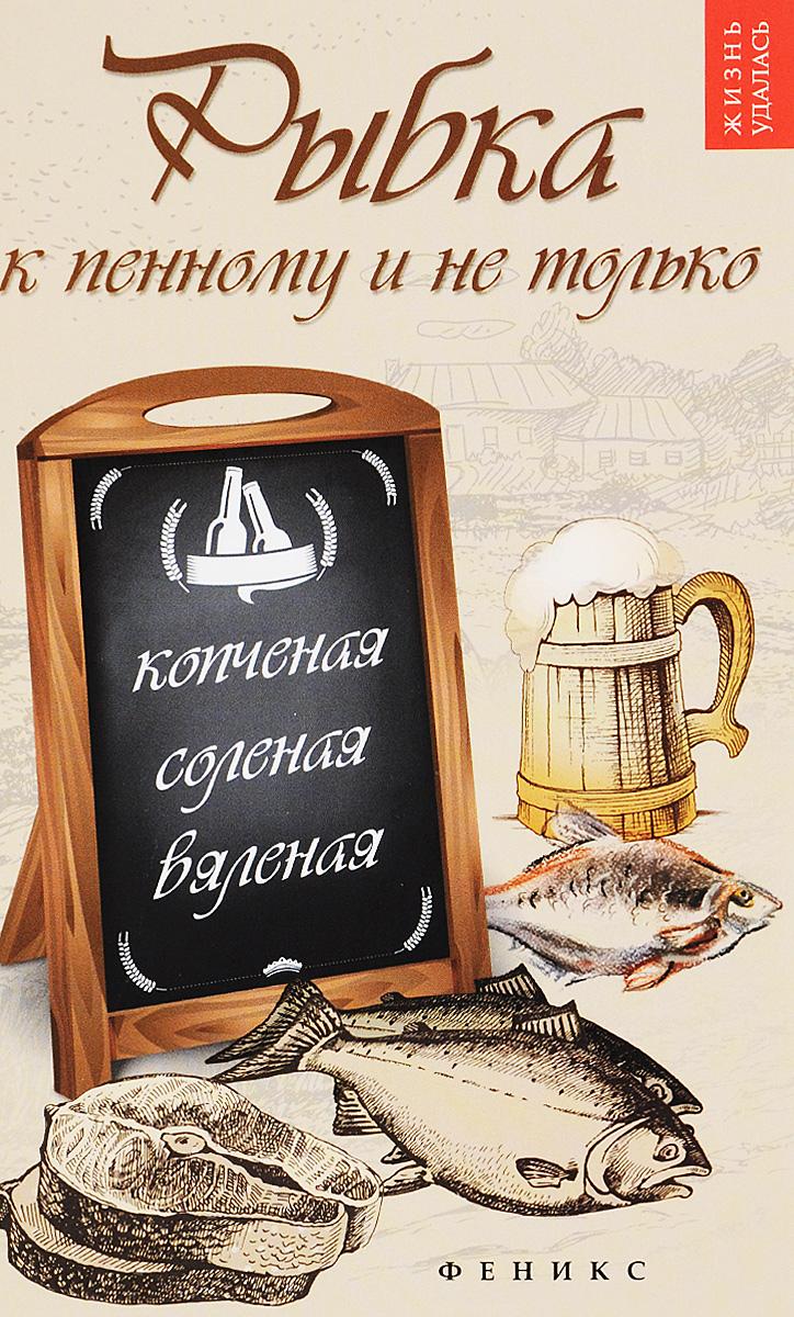 Zakazat.ru: Рыбка к пенному и не только. Копченая, соленая, вяленая. Т. В. Плотникова