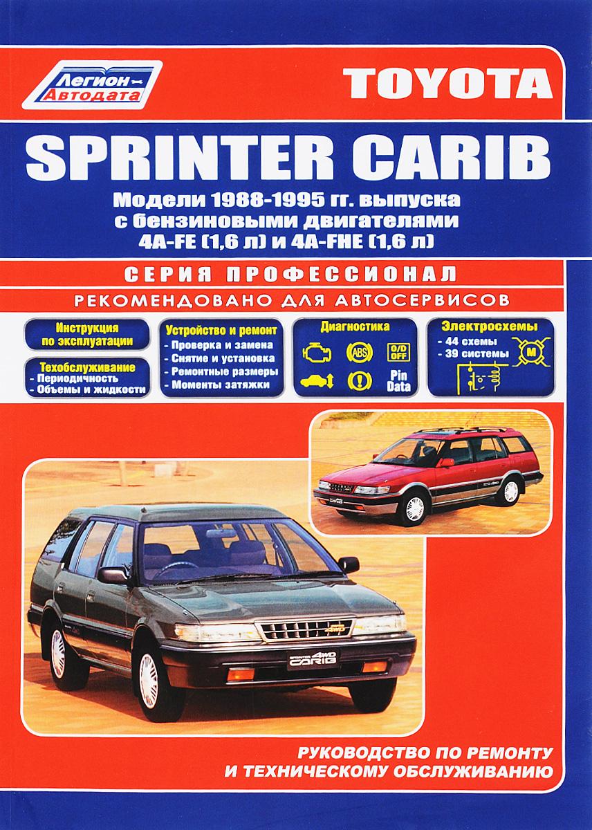 Toyota Sprinter Carib. Модели 1988-95 гг. выпуска с бензиновыми двигателями 4A-FE (1,6 л) и 4A-HE (1,6 л). Руководство по ремонту и техническому обслуживанию toyota crown crown majesta модели 1999 2004 гг выпуска toyota aristo lexus gs300 модели 1997 руководство по ремонту и техническому обслуживанию
