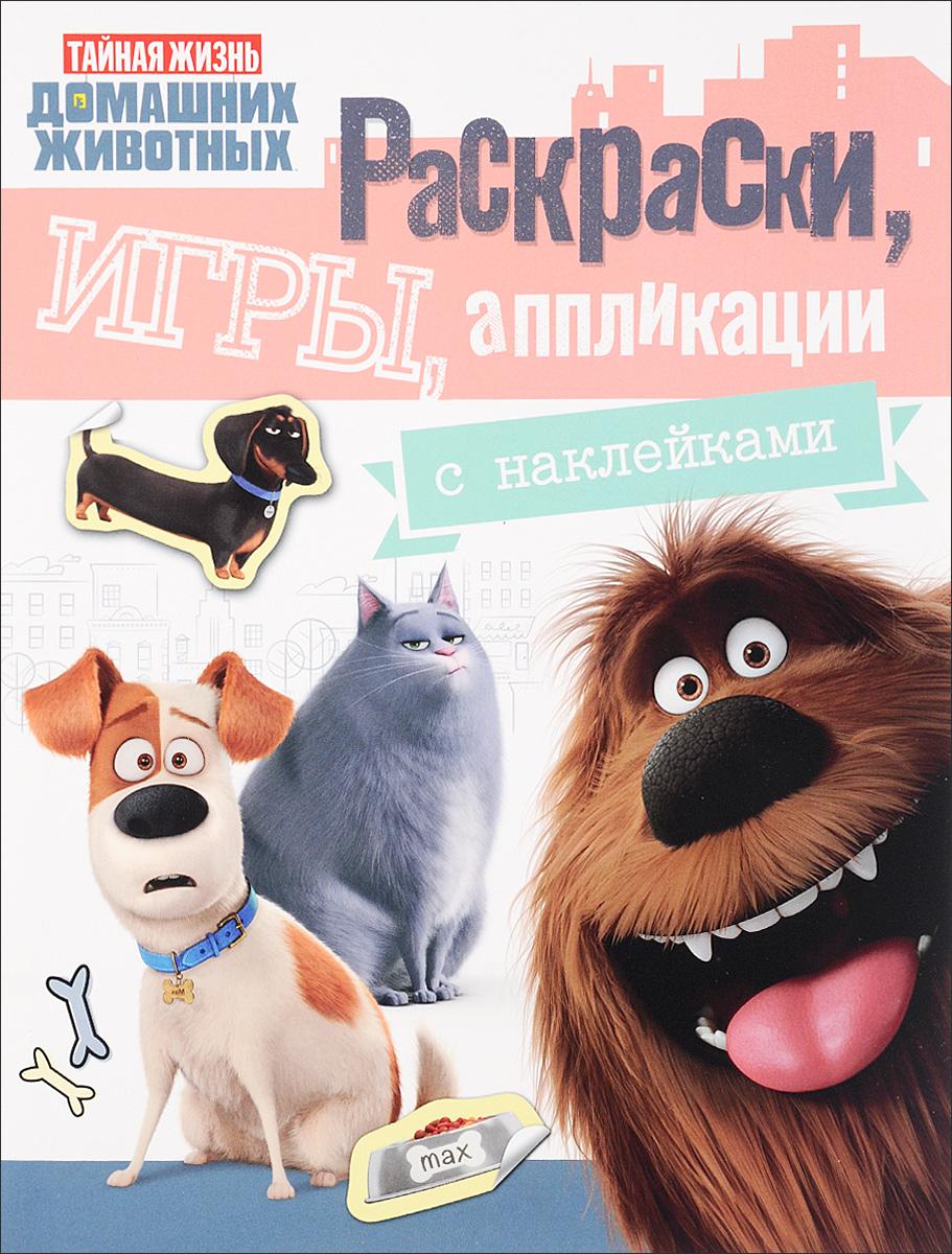 Тайная жизнь домашних животных. Раскраски, игры, аппликации (+ наклейки) раскраски росмэн тайная жизнь игры аппликации с наклейками