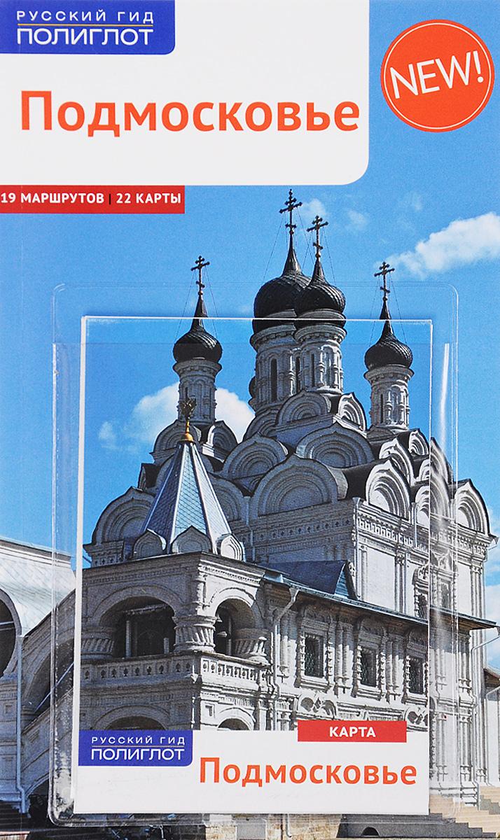 Подмосковье. Путеводитель  (+ карта). Н. Бондарева
