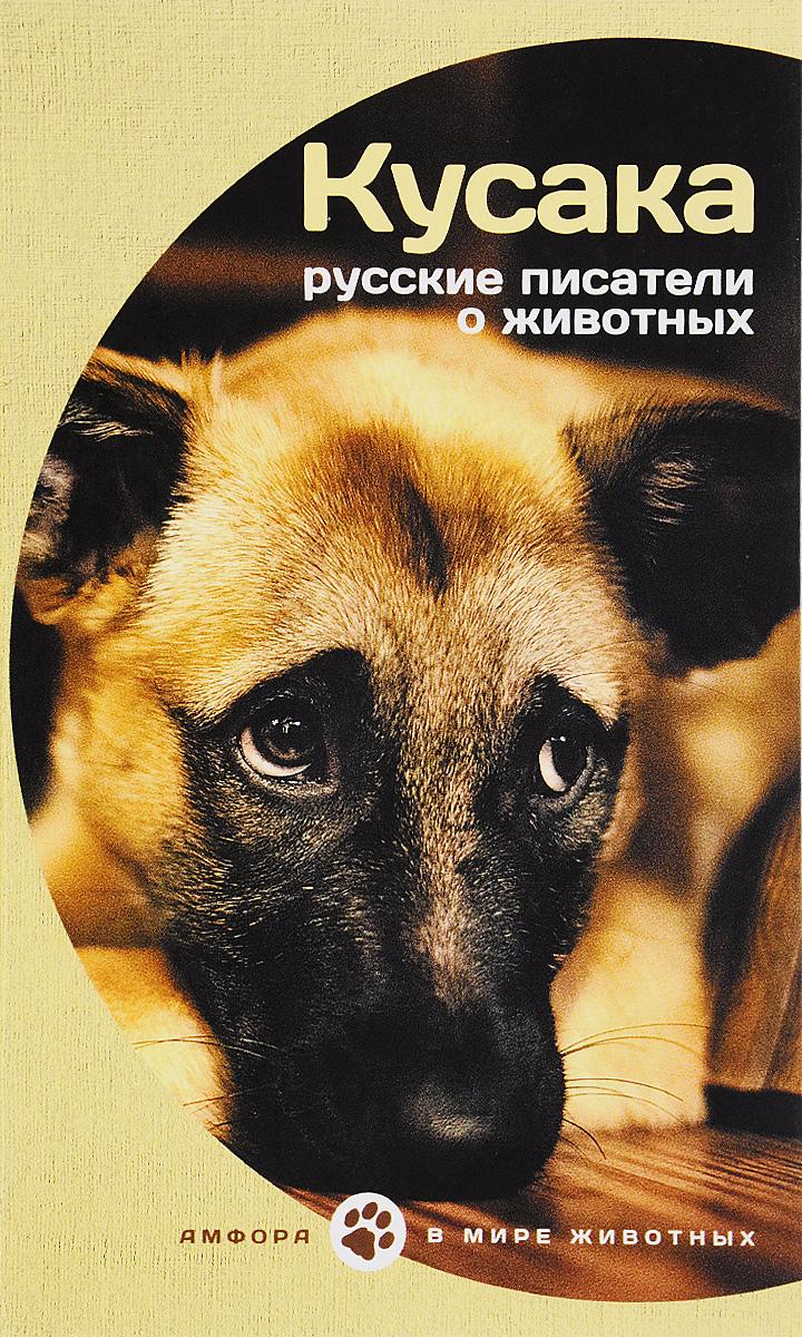 цены Кусака. Русские писатели о животных