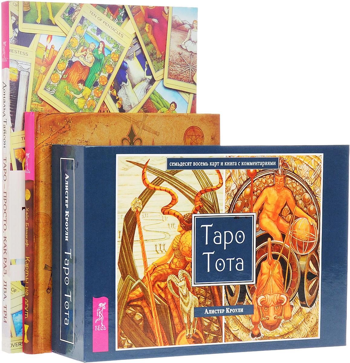 Дональд Тайсон, Хайо Банцхаф Таро - просто как раз, два, три. Карты не лгут (комплект из 2 книг + набор из 78 карт) в казани где можно карты таро