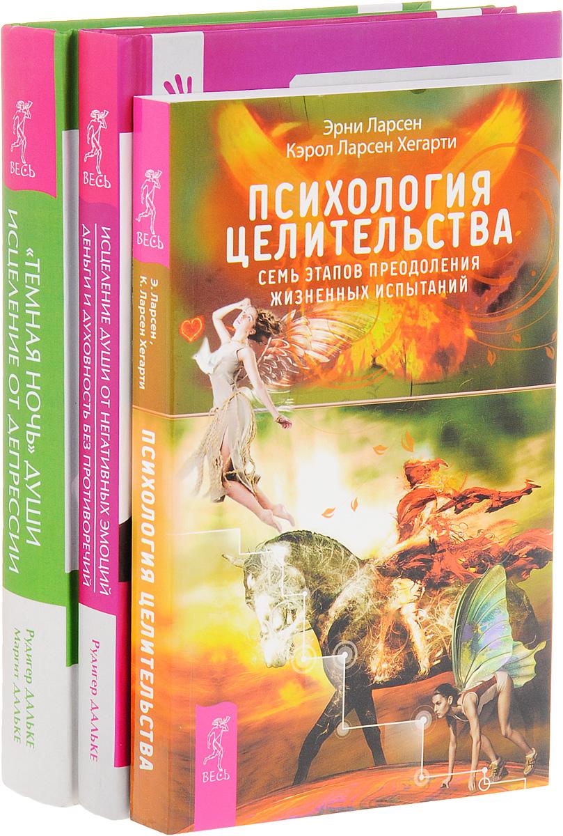 """Психология целительства. Исцеление души от негативных эмоций. """"Темная"""" ночь души (комплект из 3 книг)"""