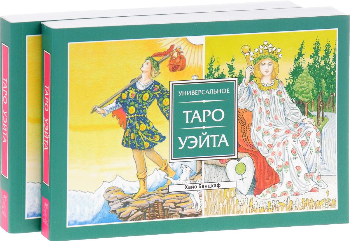 Универсальное Таро Уэйта (комплект из 2 одинаковых книг). Хайо Банцхав
