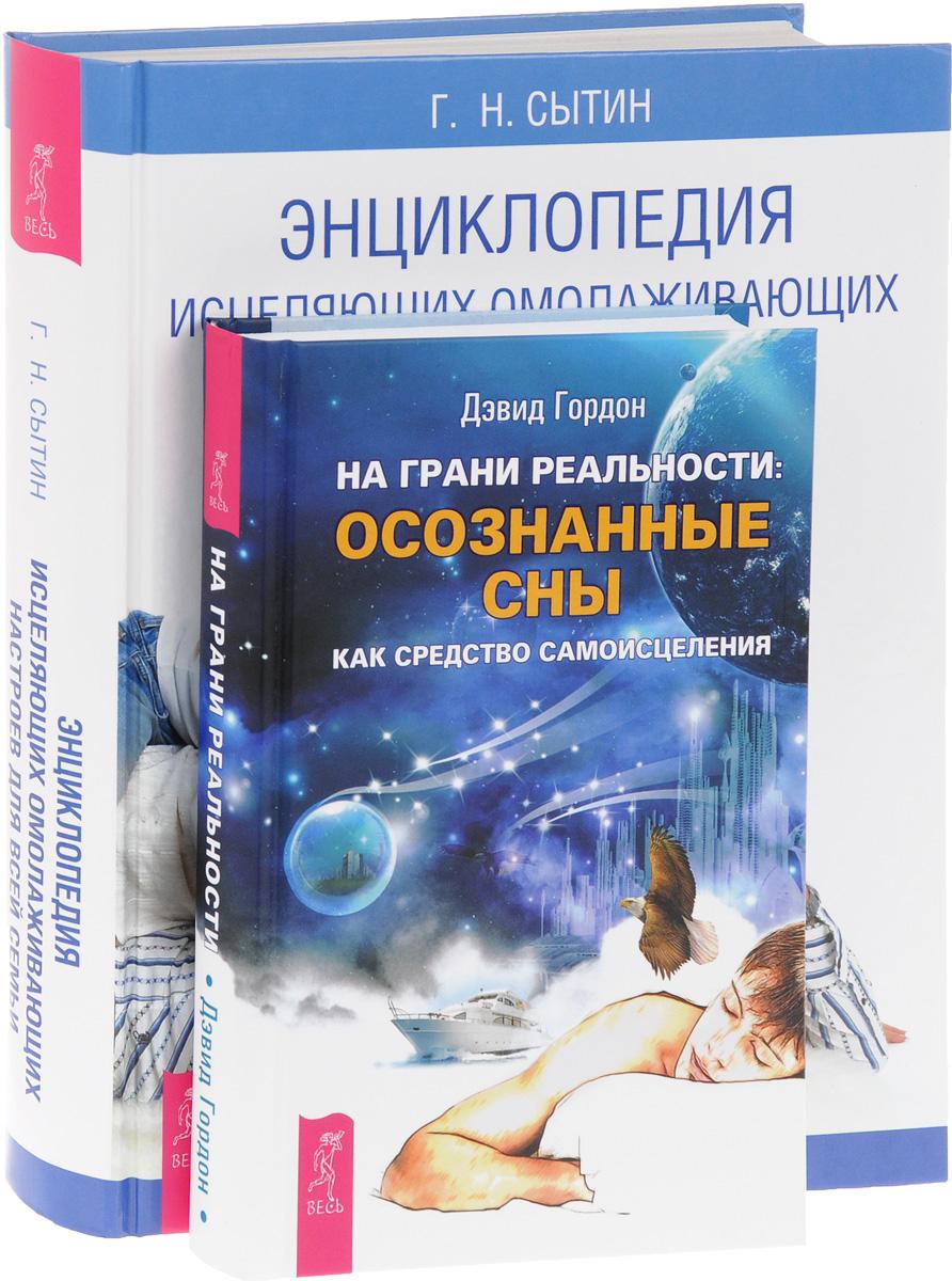 На грани реальности. Энциклопедия исцеляющих омолаживающих настроев для всей семьи (комплект из 2 книг)