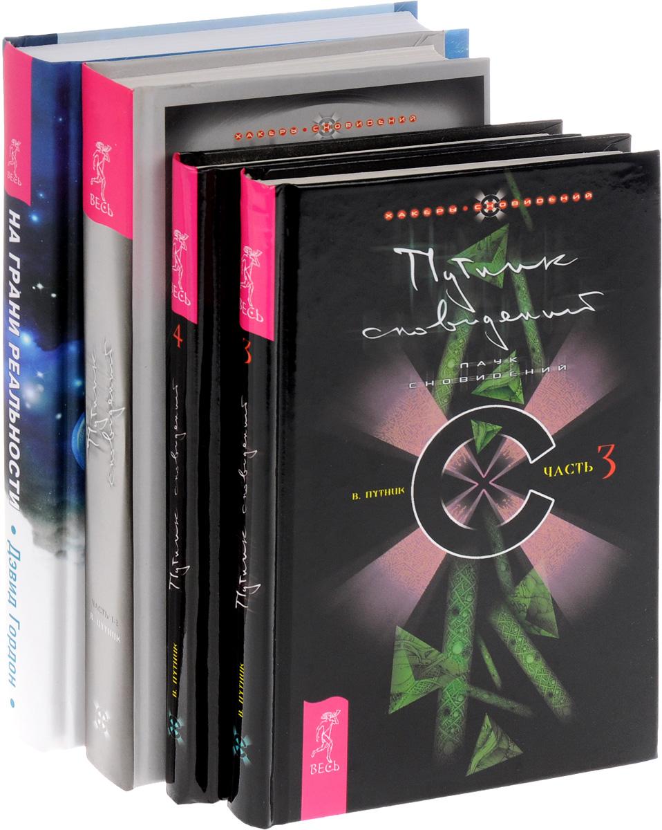 На грани реальности. Путник сновидений. Части 1-4 (комплект из 4 книг). В. Путник, Дэвид Гордон