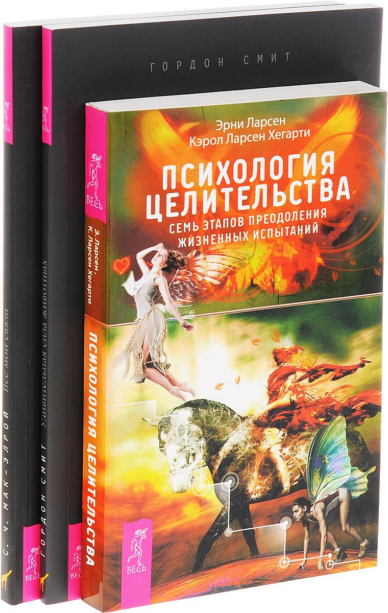 Психология целительства. Все мои связи. Удивительная сила животных (комплект из 3 книг). Гордон Смит, С. Ч. Мак-Элрой, Эрни Ларсен, К. Л. Хегарти