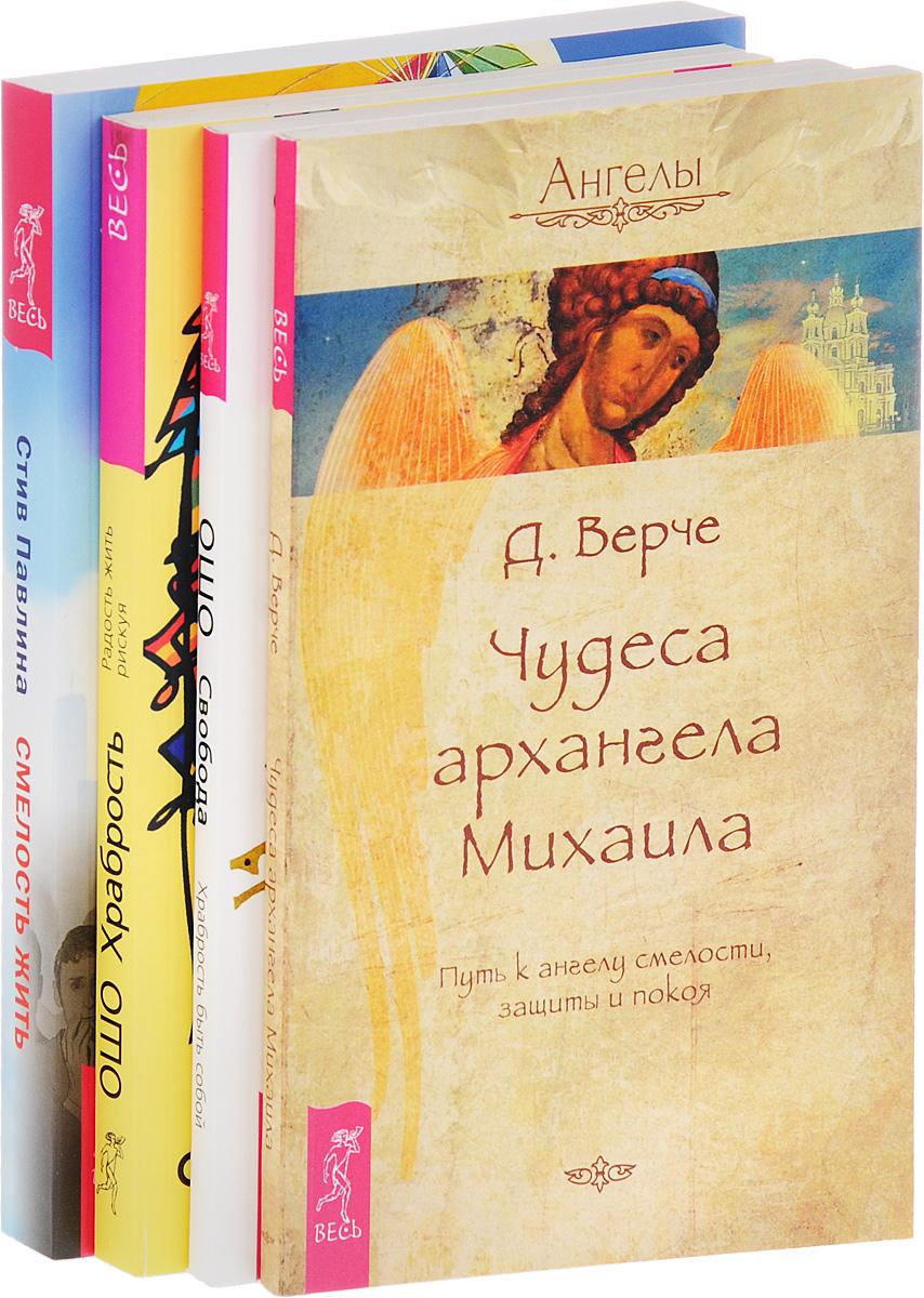 Смелость жить. Чудеса архангела Михаила. Свобода. Храбрость (комплект из 4 книг)