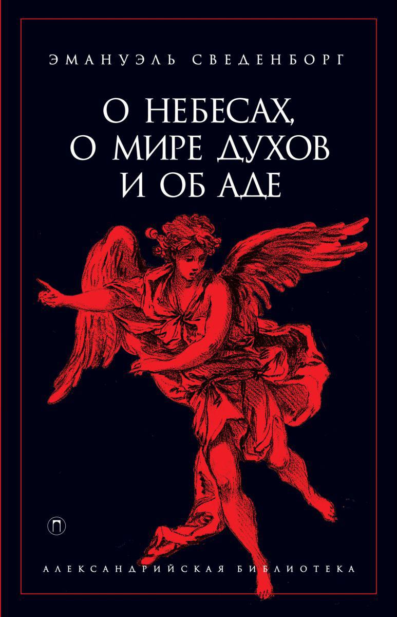 О небесах, о мире духов и об аде. Э. Сведенборг