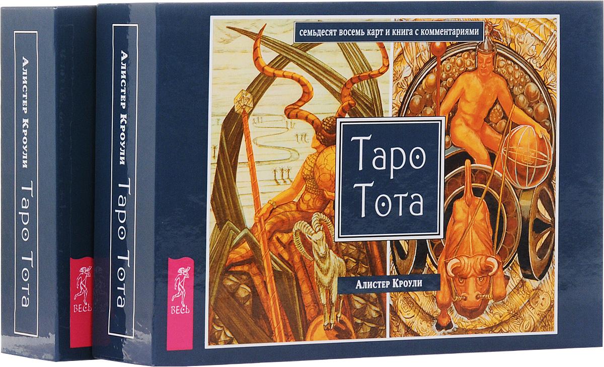Алистер Кроули Таро Тота. Набор из 78 карт (комплект из 2 наборов) алистер кроули таро тота марсельское таро комплект из 2 книг набор из 78 карт