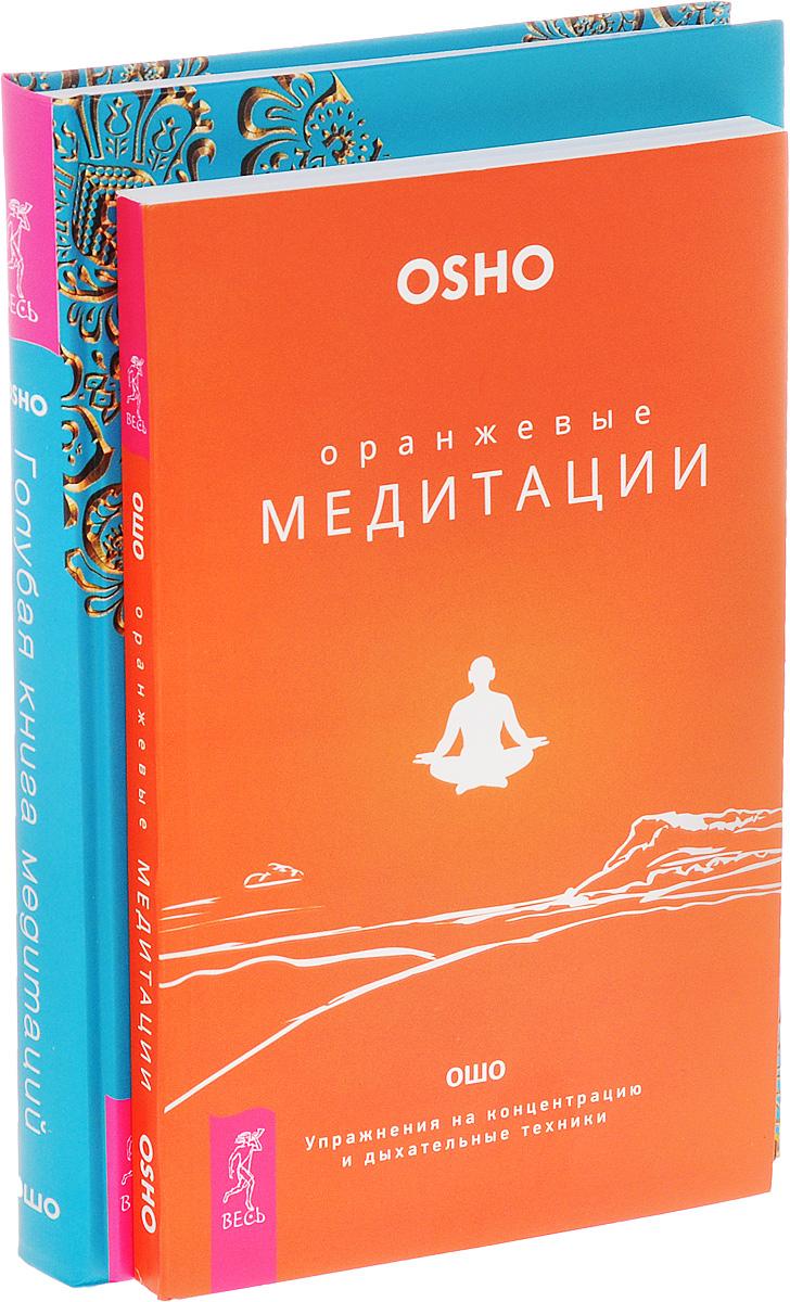 Голубая книга медитаций. Оранжевые медитации (комплект из 2 книг). Ошо