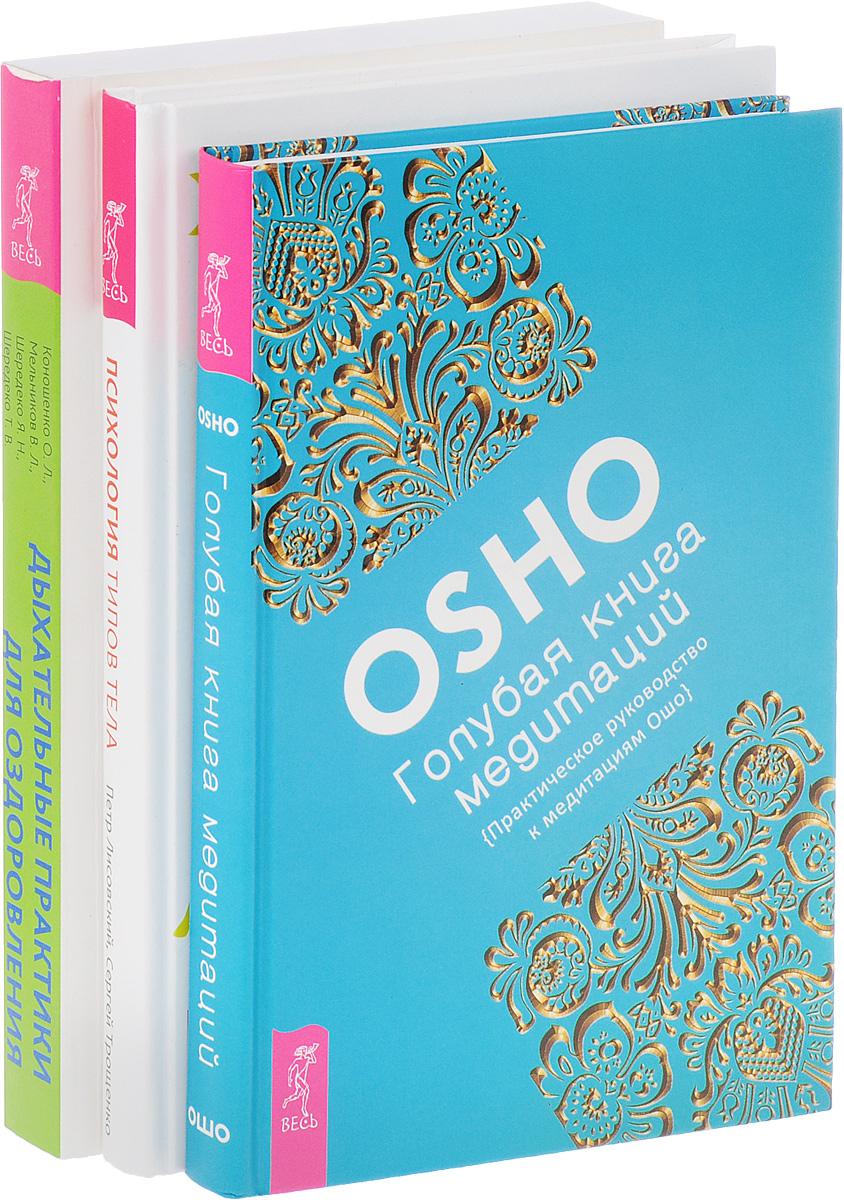 Голубая книга медитаций. Дыхательные практики. Психология типов тела (комплект из 3 книг)