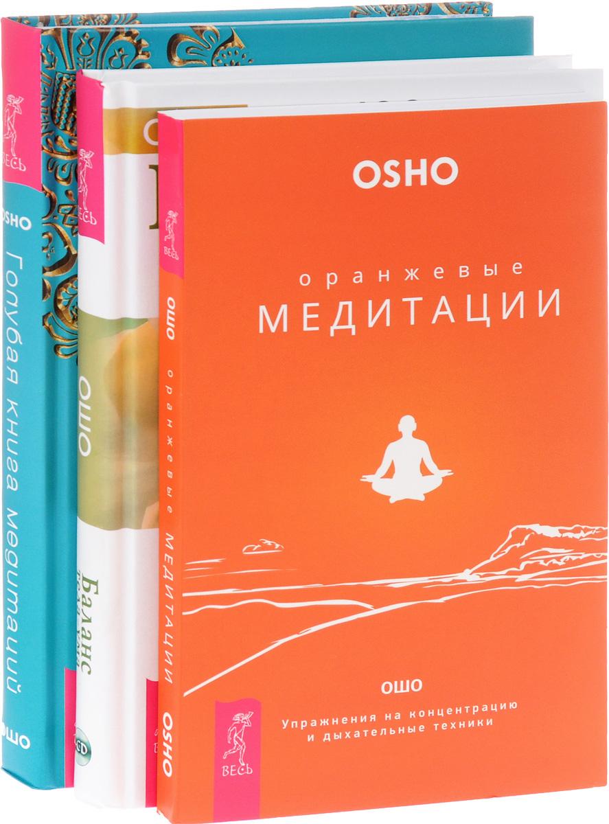 Ошо Оранжевые медитации. Баланс тела-ума. Голубая книга медитаций (комплект из 3 книг) ISBN: 978-5-9573-2823-0, 978-5-9573-1847-7, 978-5-9573-2930-5 цены онлайн
