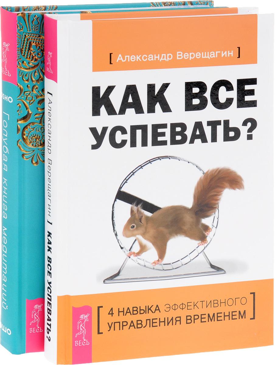 Александр Верещагин, Ошо Как все успевать? Голубая книга медитаций (комплект из 2 книг) ISBN: 978-5-9573-3105-6, 978-5-9573-2930-5 цены онлайн