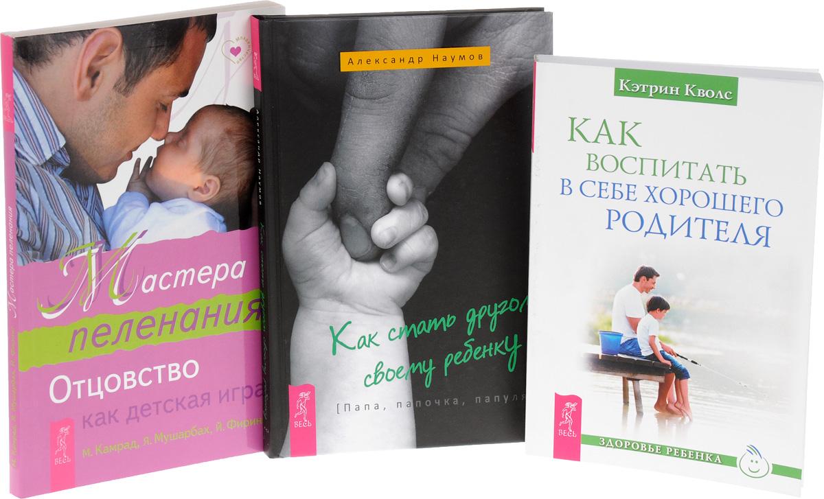 Как стать другом своему ребенку. Мастера пеленания. Как воспитать в себе хорошего родителя (комплект из 3 книг).