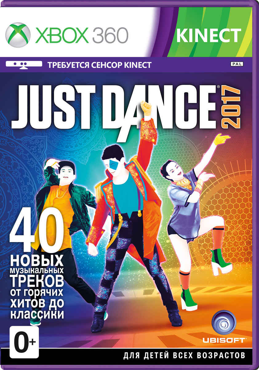Just Dance 2017 (только для MS Kinect) (Xbox 360) игра для ps ps4 2015 just dance 2015