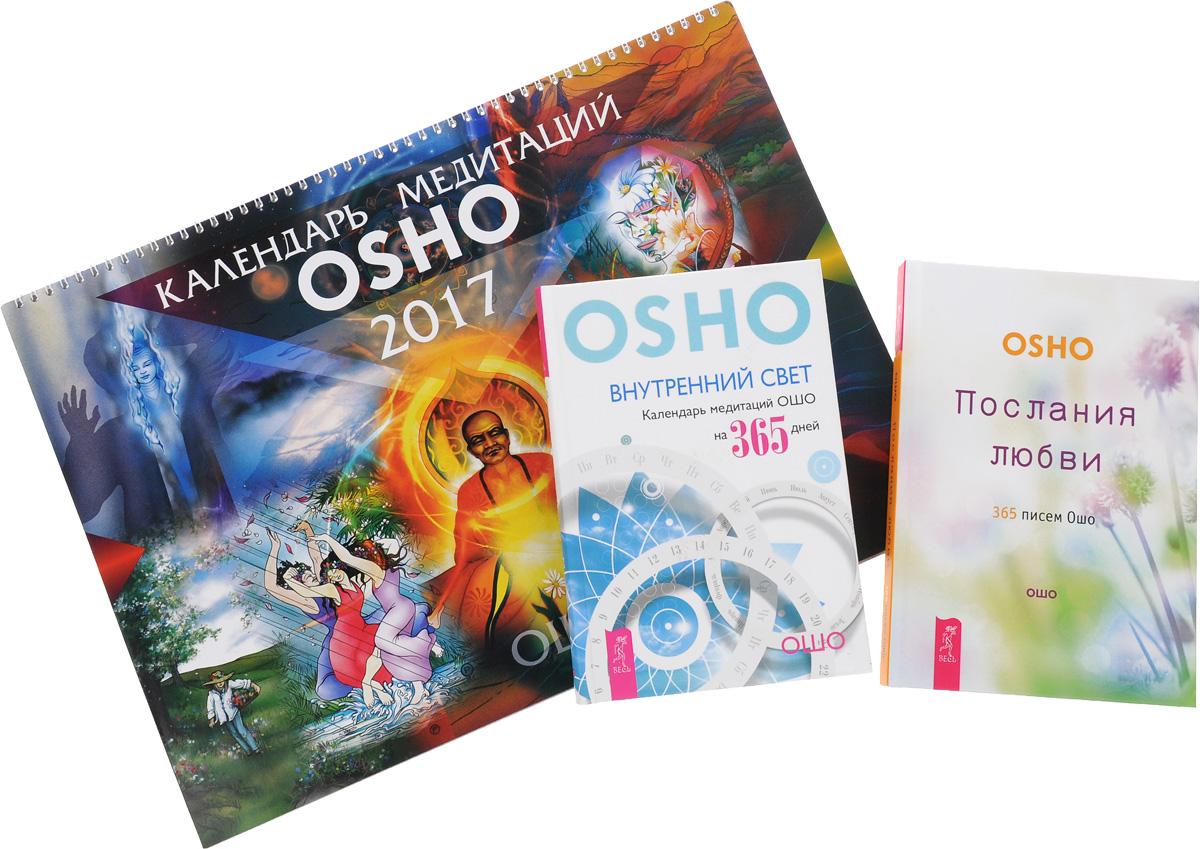 Ошо Календарь медитаций Ошо. Внутрениий свет. Послания любви (комплект из 3 книг + календарь) ошо гость