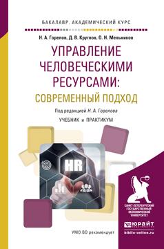 Управление человеческими ресурсами: современный подход. Учебник и практикум для академического бакалавриата