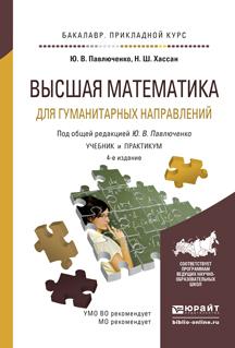 Высшая математика для гуманитарных направлений. Учебник и практикум для прикладного бакалавриата