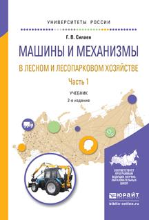 Машины и механизмы в лесном и лесопарковом хозяйстве в 2 ч. Часть 1. Учебник для вузов