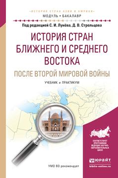История стран Ближнего и Среднего Востока после Второй мировой войны. Учебник и практикум для академического бакалавриата