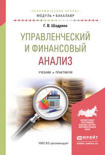 Управленческий и финансовый анализ. Учебник и практикум для академического бакалавриата