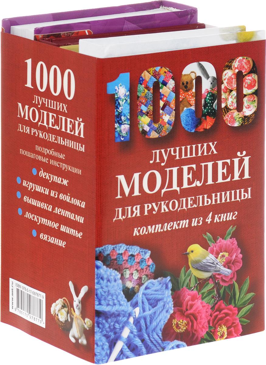 Александра Аксенова 1000 лучших моделей для рукодельницы (комплект из 4 книг) огура ю шелковые ленты