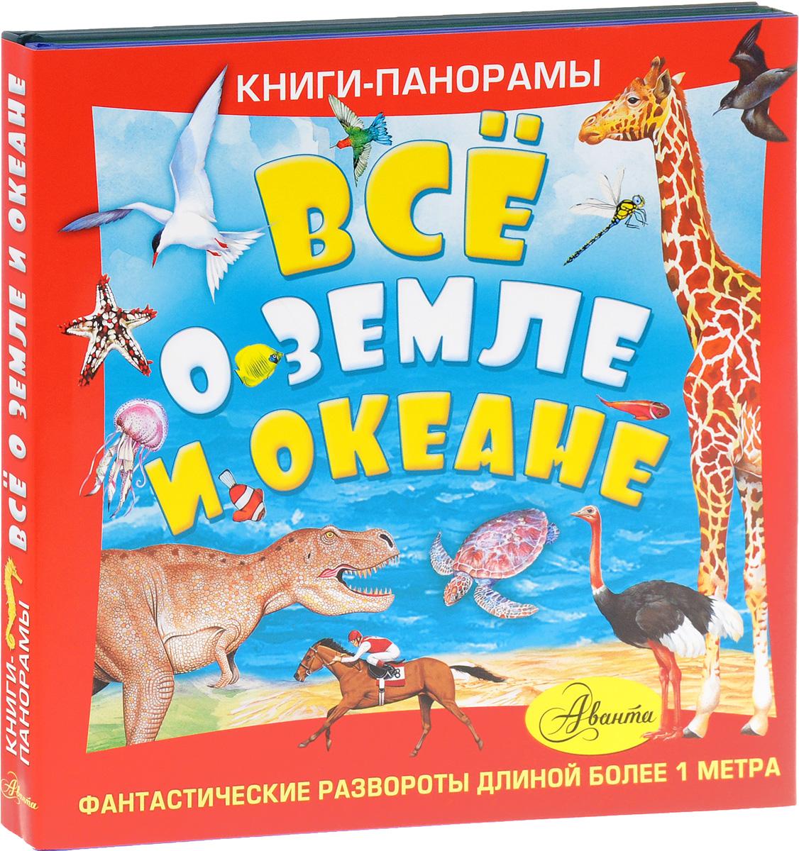 Все о Земле и океане. Книги-панорамы (комплект из 3 книг)