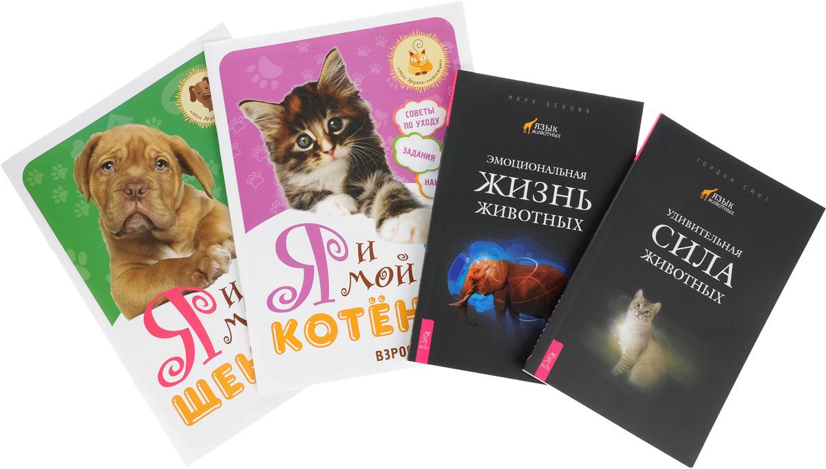 Надежда Лисапова, Гордон Смит, Марк Бекофф Я и мой котенок. Я и мой щенок. Удивительная сила животных. Эмоциональная жизнь животных (комплект из 4 книг) цены онлайн