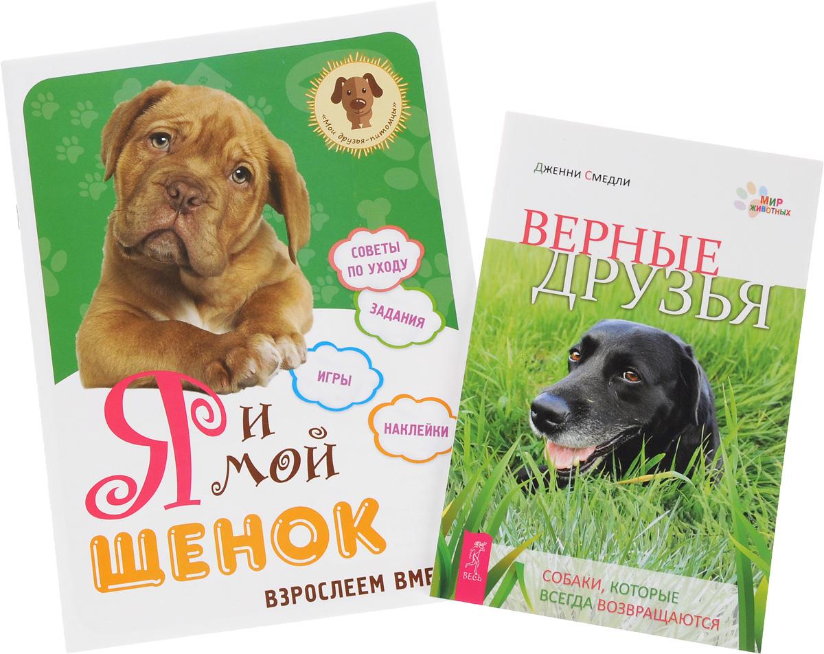 Надежда Лисапова, Дженни Смедли Я и мой щенок. Верные друзья (комплект из 2 книг)