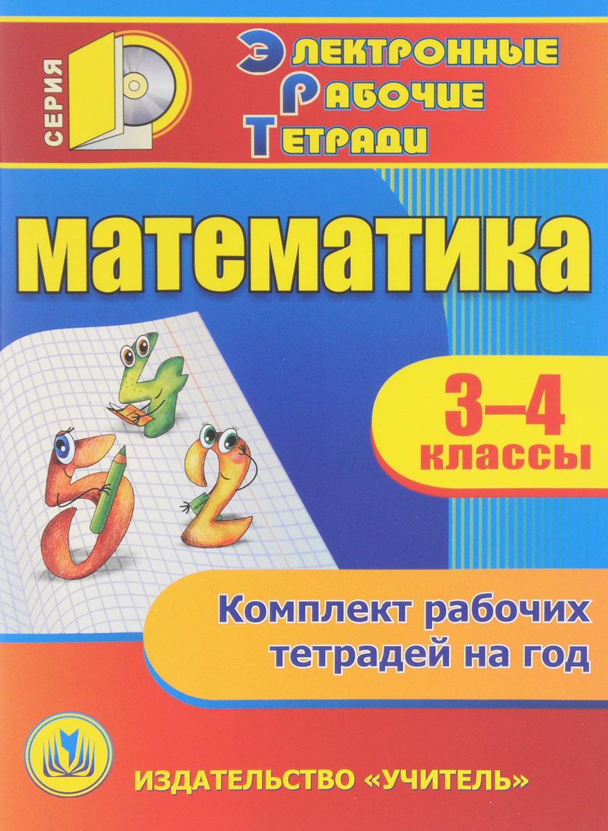 Математика. 3-4 классы. Комплект рабочих тетрадей на год учебники издательство clever сложение и вычитание в пределах 100 и 1000 математика 2 3 класс