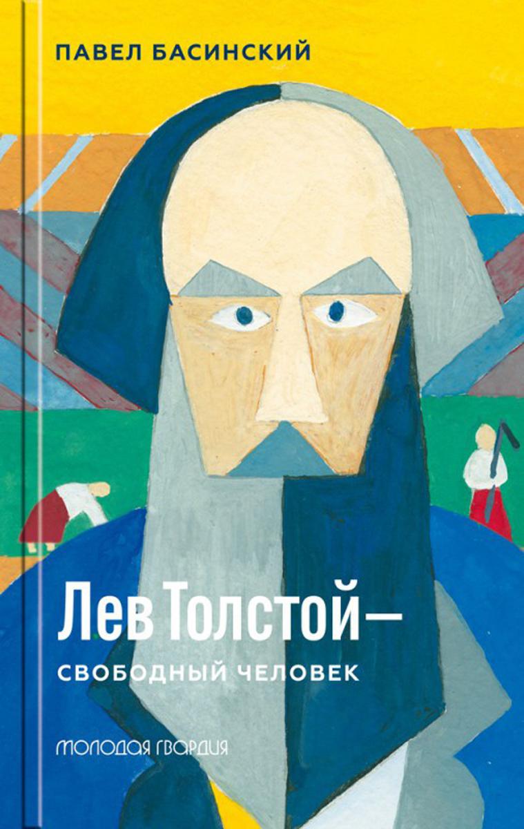 Павел Басинский Лев Толстой - свободный человек ISBN: 978-5-235-03947-6