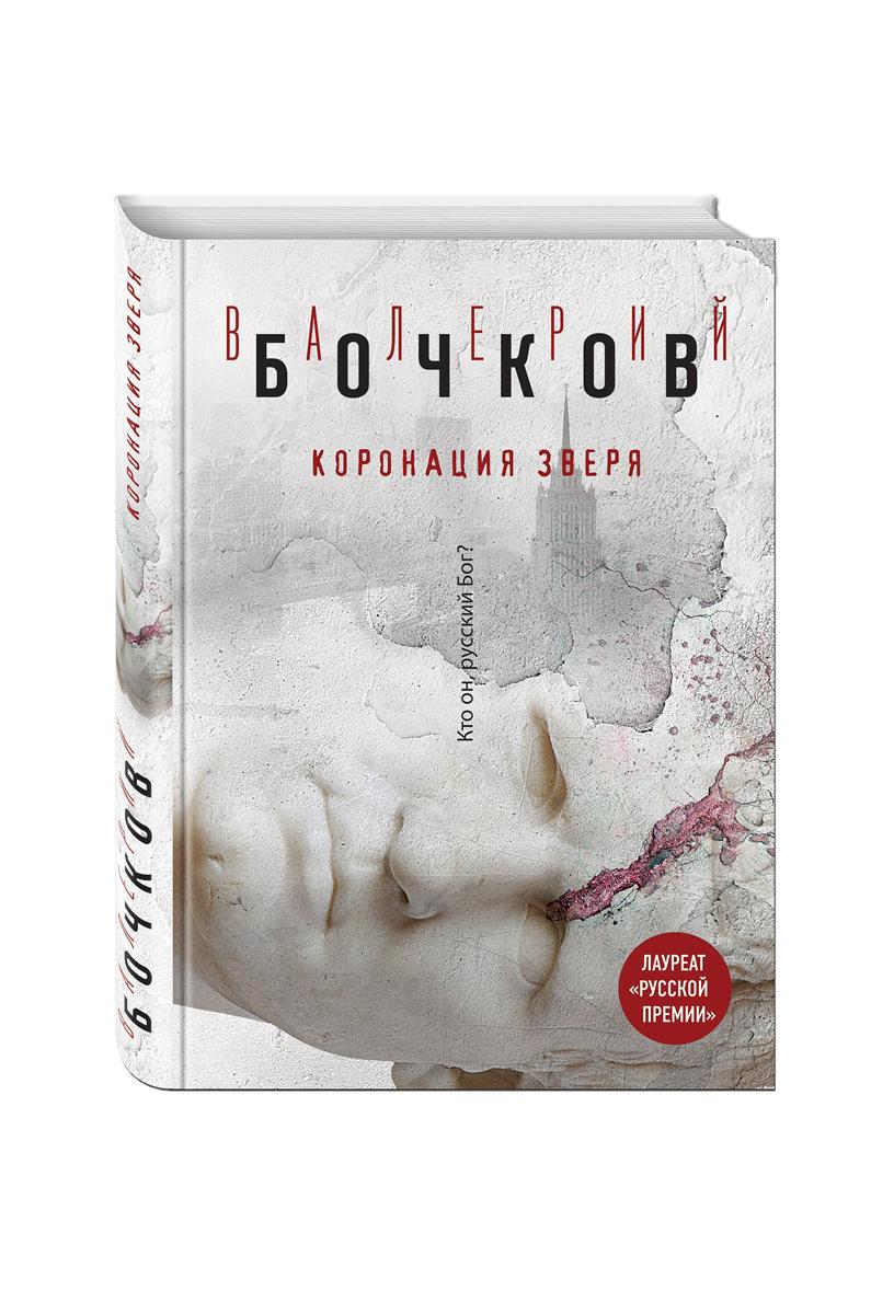 Валерий Бочков Коронация Зверя скачать кратко ясно просто
