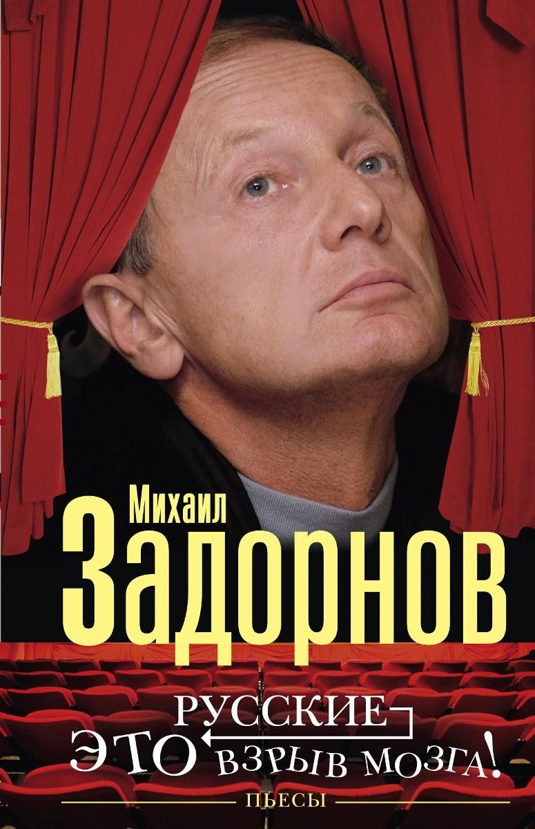Михаил Задорнов Русские - это взрыв мозга! лучшие пьесы 2014