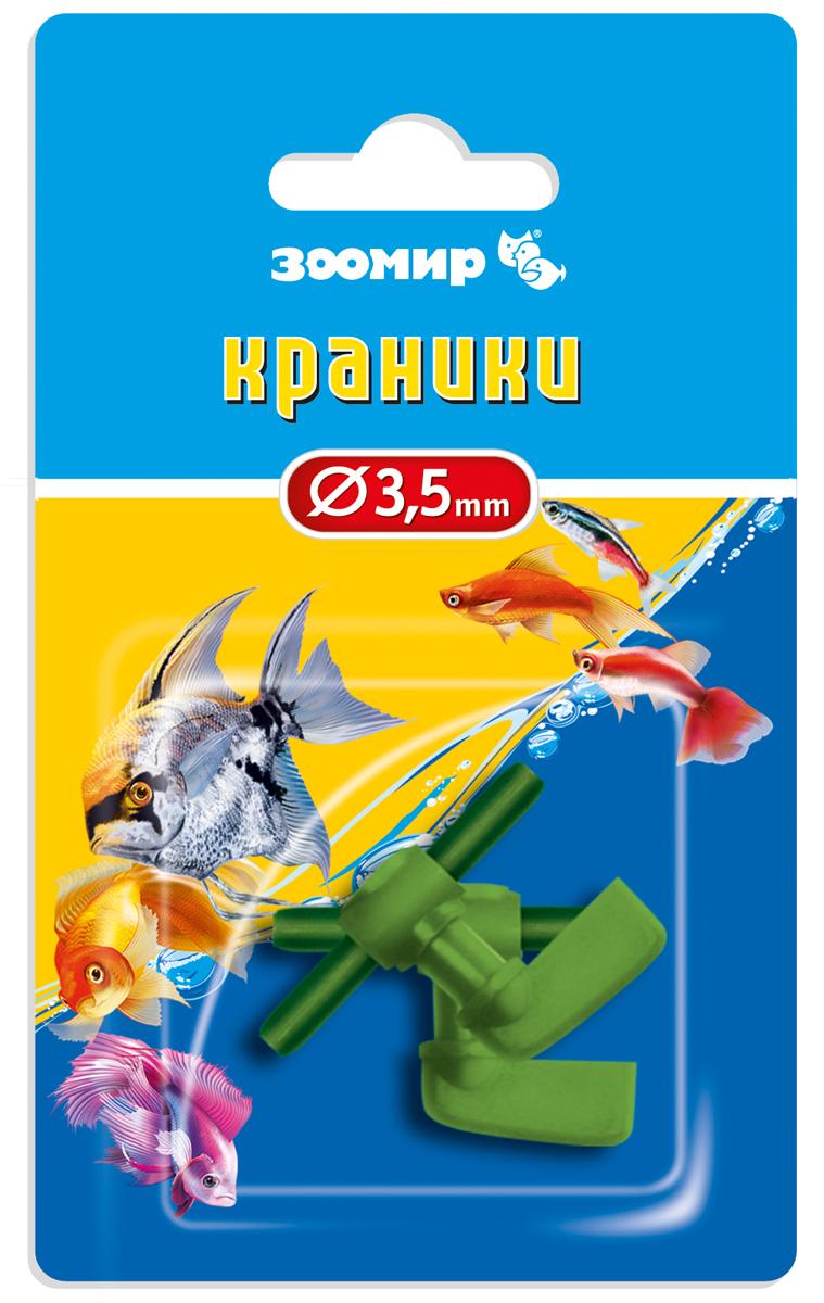 Краник Зоомир, посадочный диаметр 3,5 мм, 3 шт2530Краник Зоомир предназначен для плавной регулировки и перекрывания потока воздуха, поступающего по гибким шлангам. Подходит для гибкого шланга с внутренним диаметром 4 мм Зоомир http://www.ozon.ru/context/detail/id/136175519/