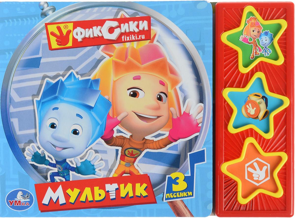 Мультик. Книжка-игрушка песенки для малышей книжка игрушка