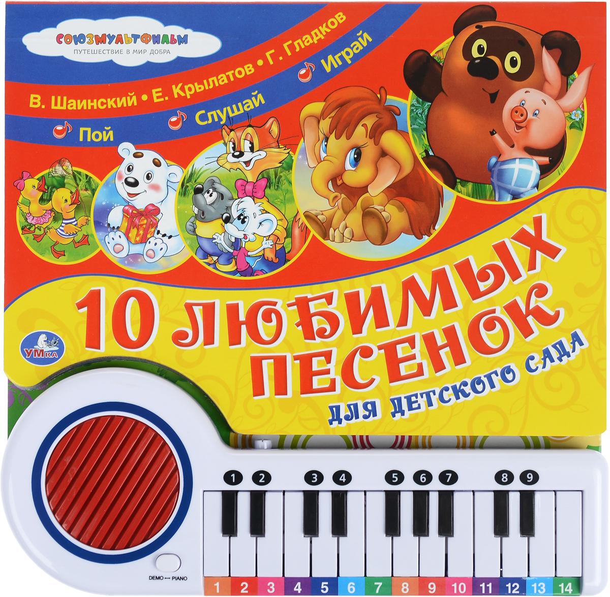 10 любимых песенок для детского сада. Книжка-игрушка планшетный пк apple ipad 32gb wi fi cellular серебристый mp1l2ru a