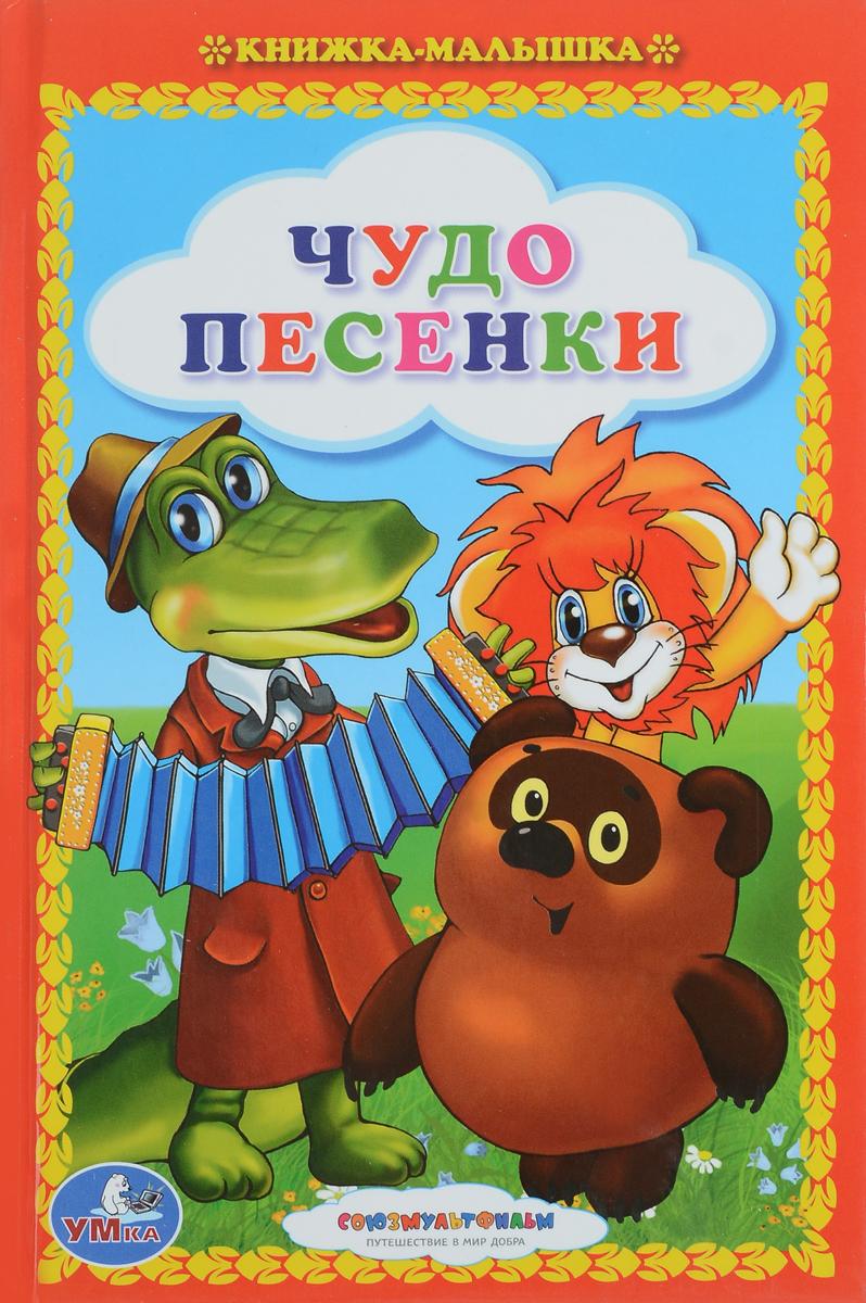 Чудо-песенки обучающие мультфильмы для детей где