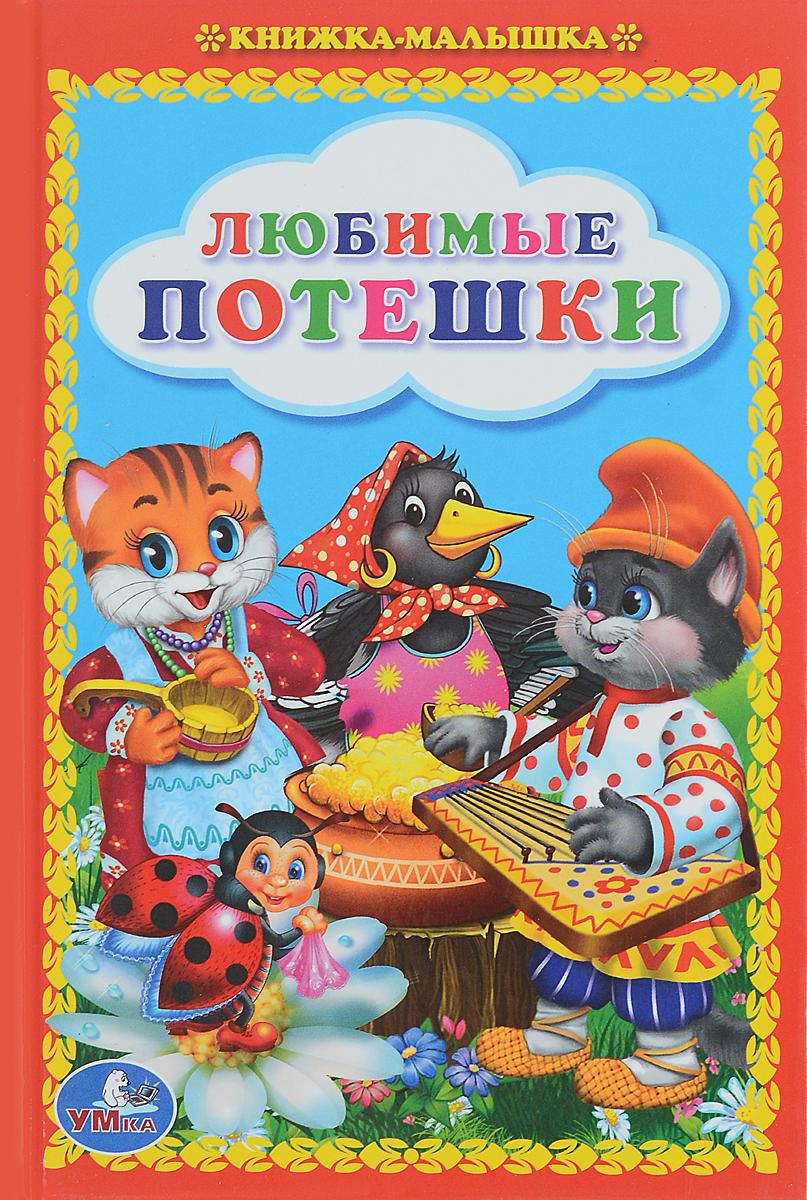 Любимые потешки обучающие мультфильмы для детей где
