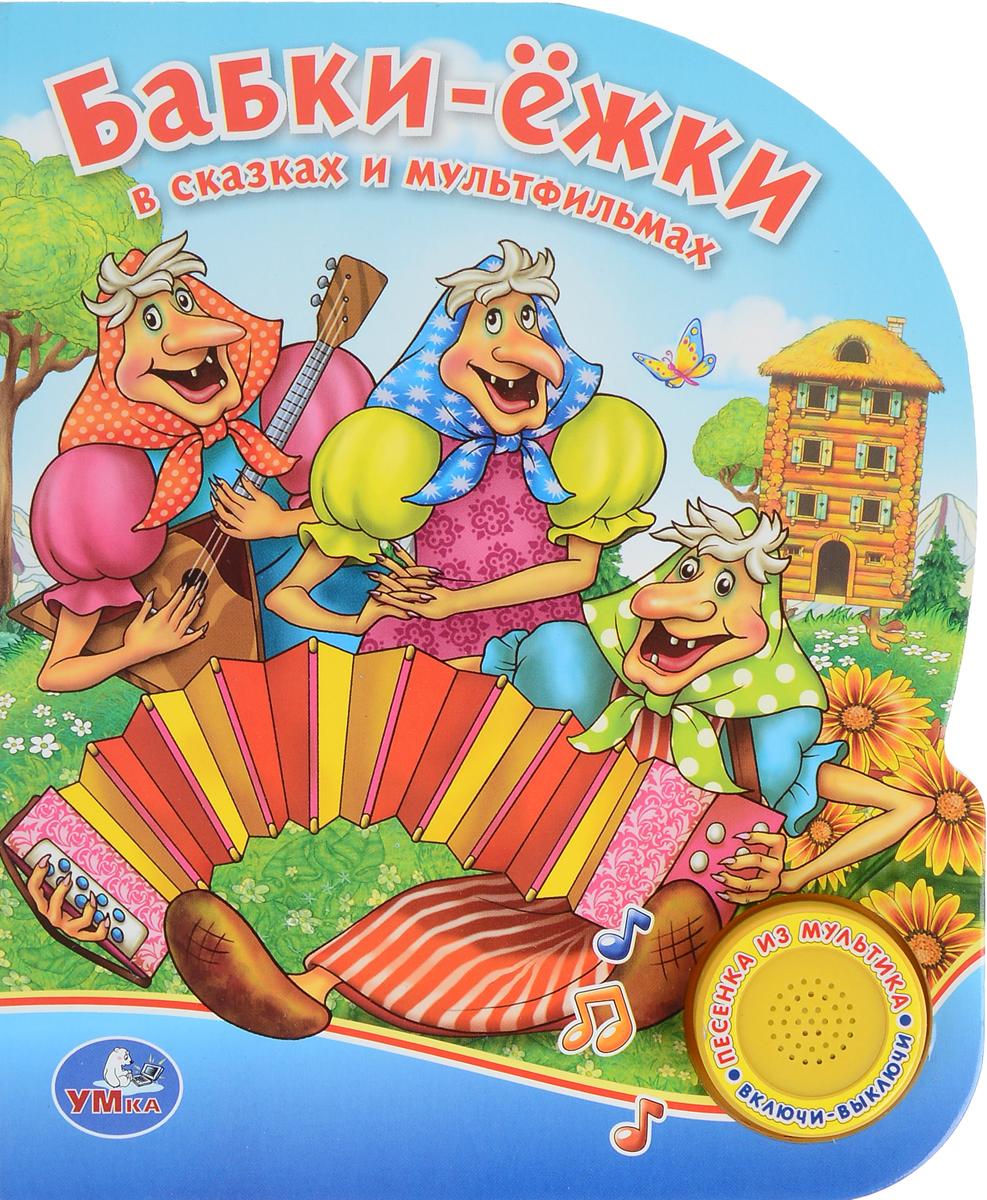 Бабки-ёжки в сказках и мультфильмах. Книжка-игрушка