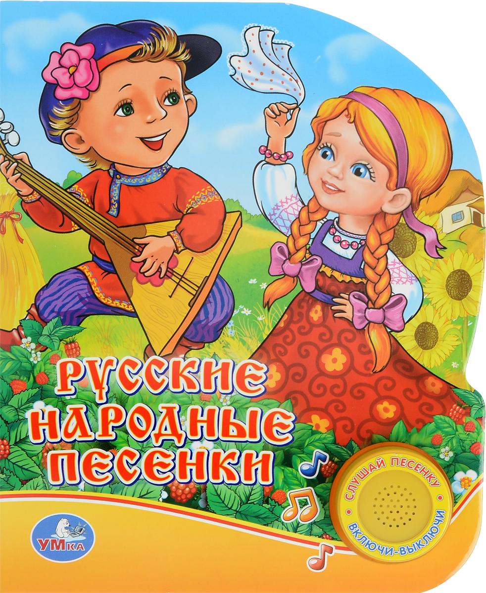 Русские народные песенки. Книжка-игрушка песенки для малышей книжка игрушка