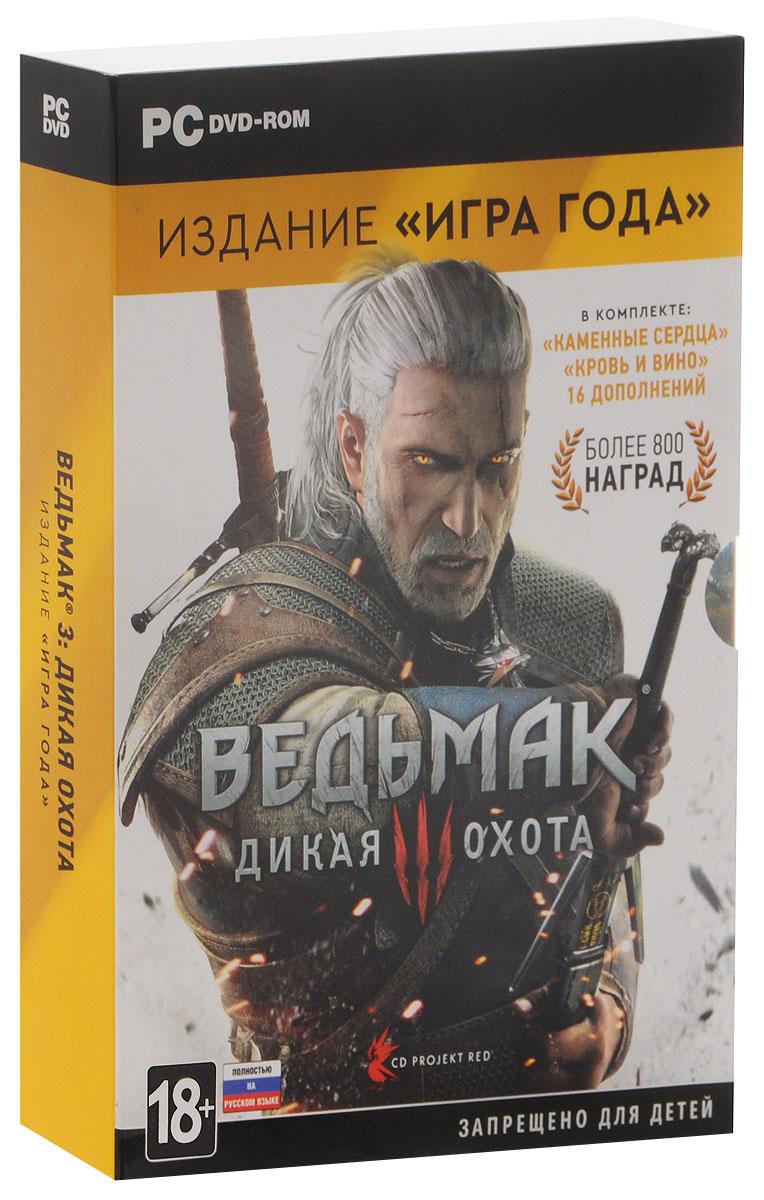 Zakazat.ru Ведьмак 3: Дикая Охота. Издание Игра года (6 DVD)