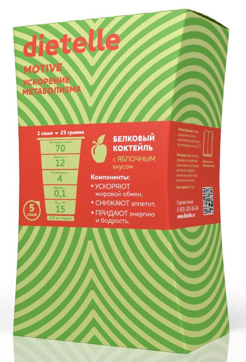 Коктейль белковый Dietelle Motive, с яблочным вкусом, 5 саше15176Dietelle Motive для тех, кто соблюдает диету, хочет снизить массу тела или поддерживать оптимальный вес. Dietelle Motive будет особенно полезен, если у вас замедлен обмен веществ и снижен тонус, так как содержит компоненты, которые ускоряют метаболизм, способствуют сжиганию жиров и переработке их в энергию. Компоненты коктейля:- ускоряют жировой обмен,- снижают аппетит,- придают энергию и бодрость.Dietelle Motive содержит:- 12 г белка (изолят сывороточного белка, изолят соевого белка, концентрат сывороточного белка);- лимонник (экстракт плодов) – тонизирует и бодрит, что приводит к повышенному расходу калорий;- коэнзим Q10 – улучшает синтез энергии в каждой клетке, а также необходим для обновления кожи и замедления процессов старения;- растворимые пищевые волокна – улучшают пищеварение и моторику желудочно-кишечного тракта;- инулин – нормализует микрофлору кишечника;- кроме того, для ускорения метаболизма мы добавили в коктейль экстракт гарцинии.Товар не является лекарственным средством.Товар не рекомендован для лиц младше 18 лет.Могут быть противопоказания и следует предварительно проконсультироваться со специалистом.