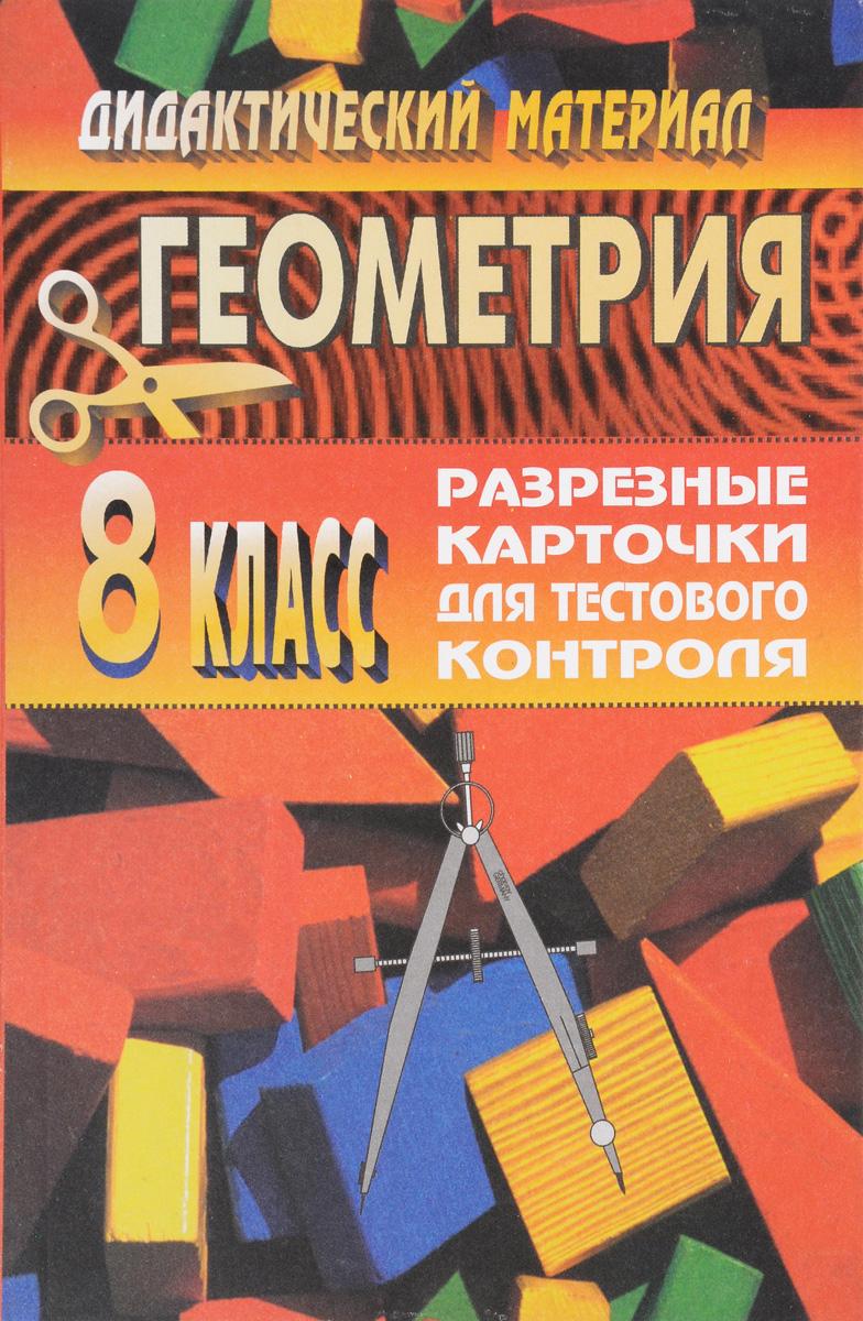Геометрия. 8 класс. Разрезные карточки для тестового контроля к учебнику Л. С. Атанасяна