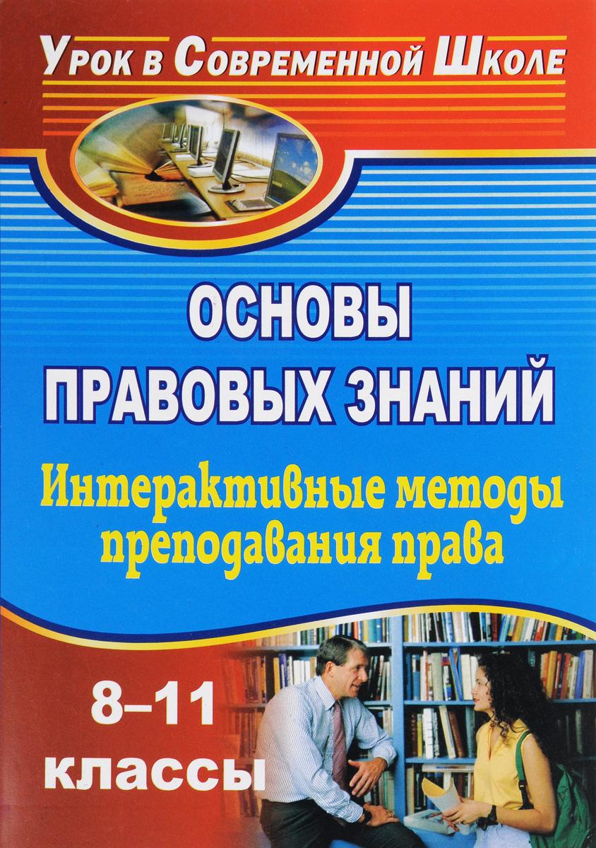 Основы правовых знаний. 8-11 классы. Интерактивные методы преподавания права. Конспекты уроков