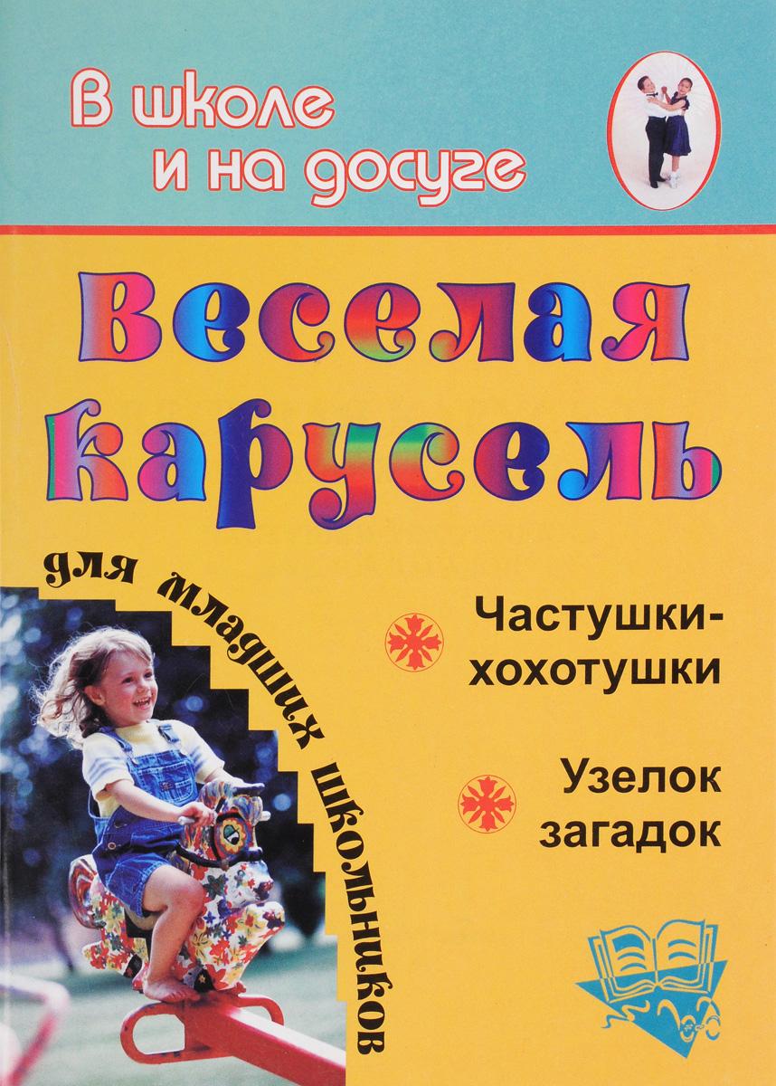 Веселая карусель для младших школьников. Частушки-хохотушки, узелок загадок